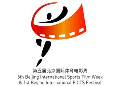 北京国际体育电影周设立背景
