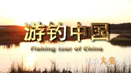 《游钓中国――吉林大安》