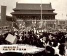 1949年10月1日,天安�T�V�鲩_��大典。