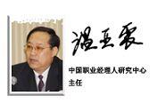 温亚震 中国职业经理人研究中心主任