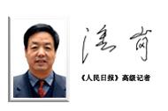潘岗  《人民日报》高级记者