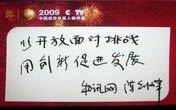 和讯网COO陈剑峰