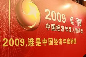 2009CCTV中国经济年度人物启动仪式现场