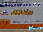 陕西:试点动产质押新模式