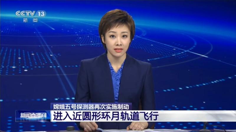 《新闻直播间》 20201130 03:00