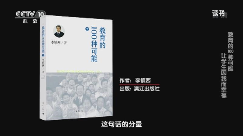 《读书》 20201213 李镇西 《教育的100种可能》 教育的100种可能 让学生因我而幸福