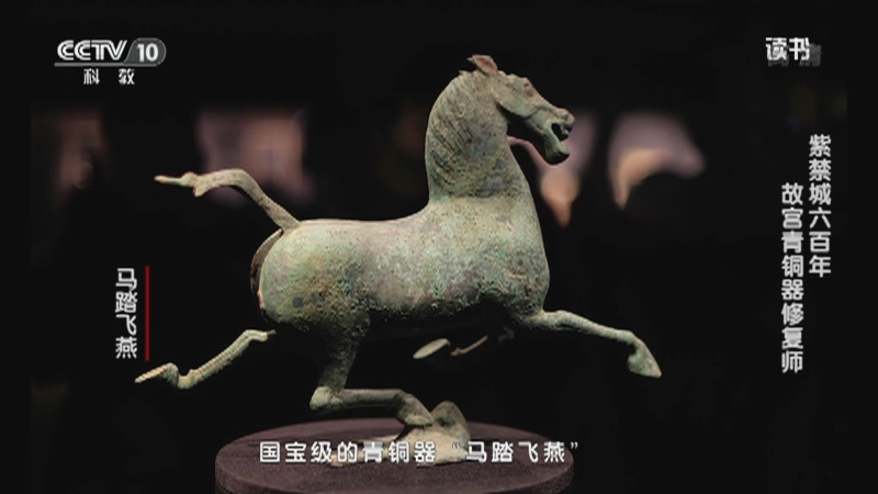 《读书》 20201214 张鹏 《故宫的气质》 紫禁城六百年 故宫青铜器修复师