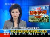 新闻30分 2010-09-17