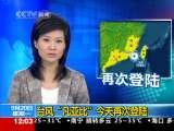 新闻30分 2010-09-20