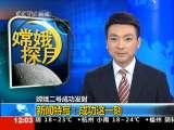 新闻30分 2010-10-02