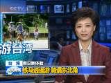 晚间新闻 2010-10-04