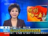 新闻30分 2010-10-17