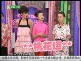 《美丽俏佳人》 2010-10-20 粉红减龄术
