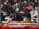 [世博新闻]上海世博会高峰论坛今天上午举行