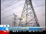 [视频]上海:世博保障者 万无一失保供电