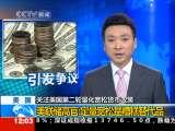 新闻30分 2010-11-09