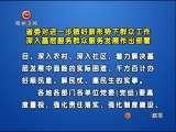 《贵州新闻联播》 2010-11-29