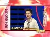 冯玉萍教唱评剧《黛诺》选段 我不找红星找何人