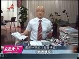 <a href=http://news.cntv.cn/program/difangminglan/20110224/113425.shtml target=_blank>[杂志天下]《教育博览》:让班干部飞</a>
