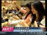 <a href=http://news.cntv.cn/program/difangminglan/20110224/113341.shtml target=_blank>[杂志天下]《新民周刊》:奢侈品江湖</a>