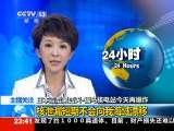 日本震后第四天:福岛核电站今天再爆炸:核泄漏短期不会向我海域漂移