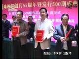 《青海湖》文学期刊举行暨发行500期庆典活动