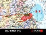 《百家讲坛》 20110619 王树增解读淮海战役(一) 烽烟起中原
