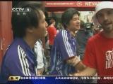[女足世界杯]日本球迷很幸福 美国球迷很大度