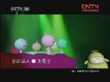 虫虫计划2 奇幻跳舞毯 2011暑假动画大巴1号 20110723