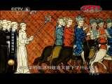 《世界历史》 第22集 十字军东侵