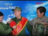 [和平年代]追寻转战陕北之路(二)(20110830)