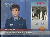 [视频]部队官兵奋战在云南抗旱一线