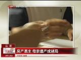 <a href=http://news.cntv.cn/society/20110913/105666.shtml target=_blank>[汇说天下]房产易主 母亲遗产成迷局</a>