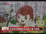 <a href=http://news.cntv.cn/china/20110913/105532.shtml target=_blank>[汇说天下]长安街沿线国庆花坛进入施工阶段</a>