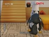 企鹅部落 美食狂欢节 成长在线 20110913