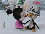 企鹅部落 榴莲记上 成长在线 20110913