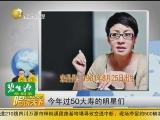<a href=http://news.cntv.cn/ent/20110915/112050.shtml target=_blank>[说天下]今年过50大寿的明星们</a>
