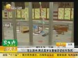 <a href=http://news.cntv.cn/china/20110915/111971.shtml target=_blank>[说天下]湖北荆州:两名四岁女童被滞留校车致死</a>