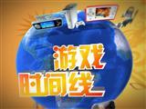 《第一游戏》2011年第39期