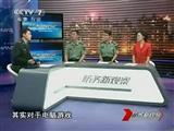 CCTV-7 防务新观察 网游练兵 逼近实战?