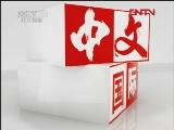 [文明之旅]弓箭中的中国智慧(20111010)