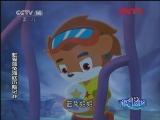 虹猫蓝兔海底历险记 49 银河剧场 20111014
