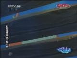虹猫蓝兔海底历险记 50 银河剧场 20111015