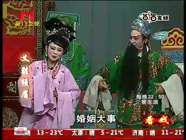 《义胜须眉》第九场 看戏 - 厦门卫视 00:31:47