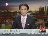 <a href=http://news.cntv.cn/society/20111031/103821.shtml target=_blank>[看东方]广州:旧折换新折 五千变两百</a>