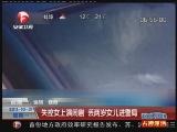 <a href=http://news.cntv.cn/society/20111031/101746.shtml target=_blank>[超级新闻场]台湾:失控女上演闹剧 丢两岁女儿进警局</a>