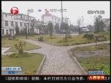 <a href=http://news.cntv.cn/society/20111031/101671.shtml target=_blank>[超级新闻场]合肥:连送三天礼品 其实暗藏骗局</a>
