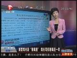 "<a href=http://news.cntv.cn/world/20111031/102045.shtml target=_blank>[超级新闻场]城管局内设""制毒室""局长司机制毒近一年</a>"