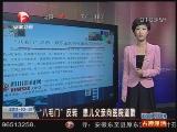 """<a href=http://news.cntv.cn/society/20111031/102069.shtml target=_blank>[超级新闻场]""""八毛门""""反转 患儿父亲向医院道歉</a>"""