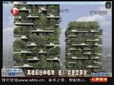 <a href=http://news.cntv.cn/society/20111031/102182.shtml target=_blank>[超级新闻场]高楼阳台种植物 造27层垂直森林</a>